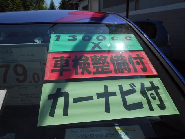 トヨタ ラクティス X メモリーナビ