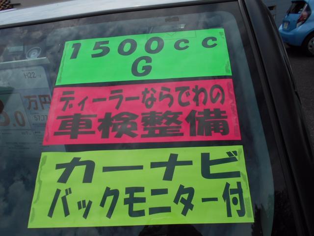 トヨタ カローラルミオン 1.5G メモリーナビ バックモニター
