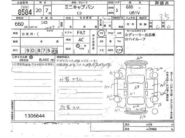 三菱 ミニキャブバン CD