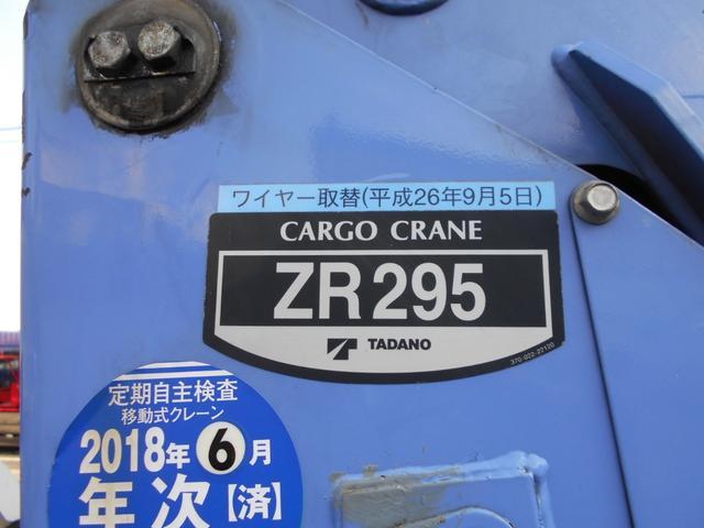 3t積載 タダノ5段2.93tラジコン フックインZR295(6枚目)