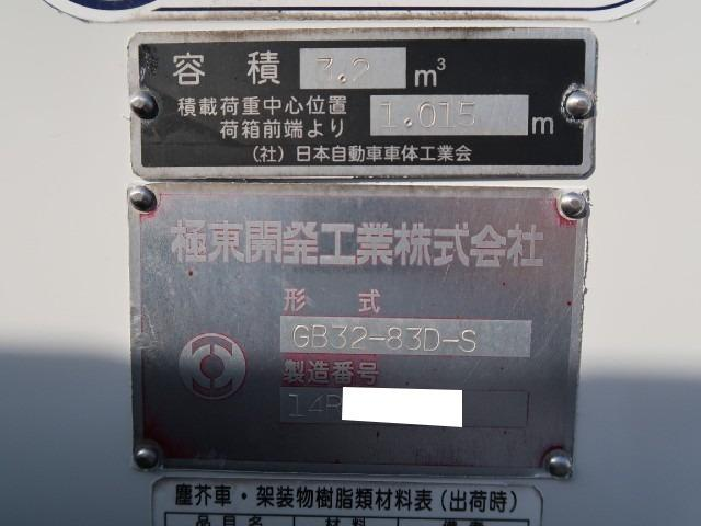 パッカー車 巻込み式 3.2立米(25枚目)