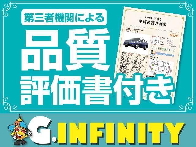 ご覧頂いている車両は【品質評価書】付きになります♪安心してお乗り頂けるように第三者車両評価機関による検査をしっかり受けております♪評価書も是非ご確認下さい♪