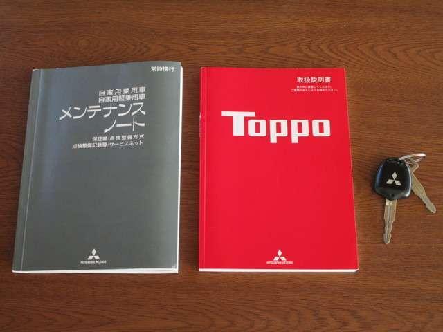 「三菱」「トッポ」「コンパクトカー」「栃木県」の中古車20