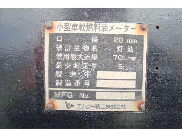 MK2K タンクローリー タンク書類有り(10枚目)