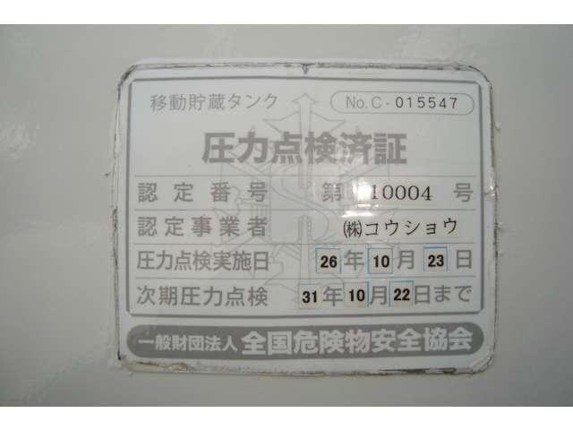 東急3K2室 タンクローリー タンク書類有り(12枚目)