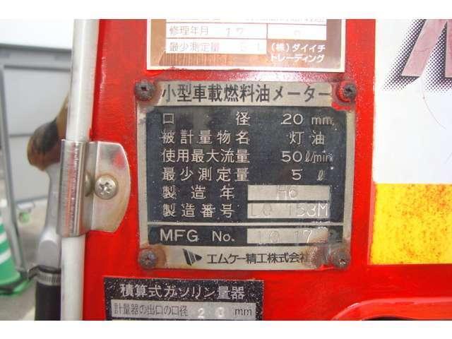 4WD MK430Lタンクローリー タンク書類有り(12枚目)