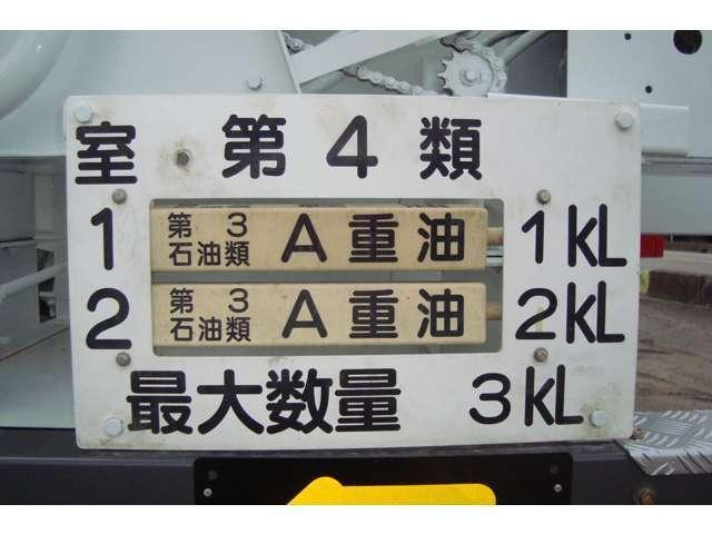 新明和3K2室Wリール ローリー タンク書類有(17枚目)