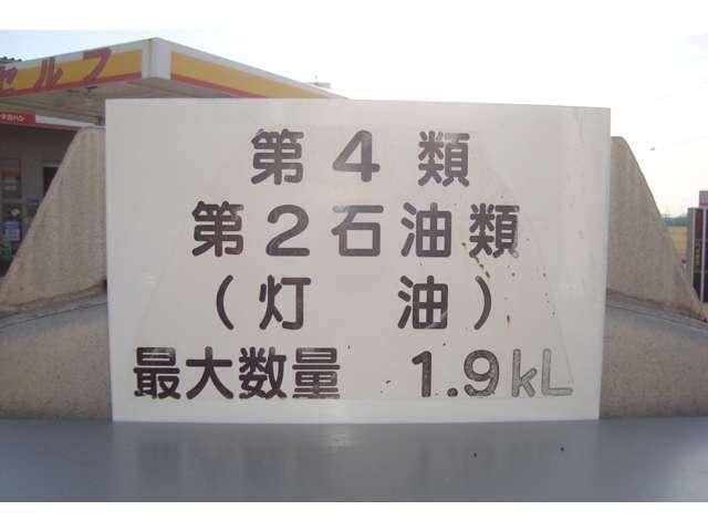 4WD タツノ1.9Kタンクローリー タンク書類有り(11枚目)