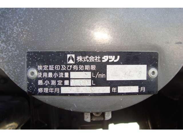 東急3K2室 タンクローリー タンク書類有り(10枚目)