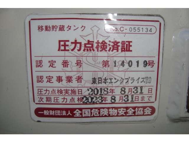 東急3K2室 タンクローリー タンク書類有り(13枚目)