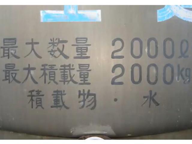 新明和 2K温泉車 タンクローリー(19枚目)