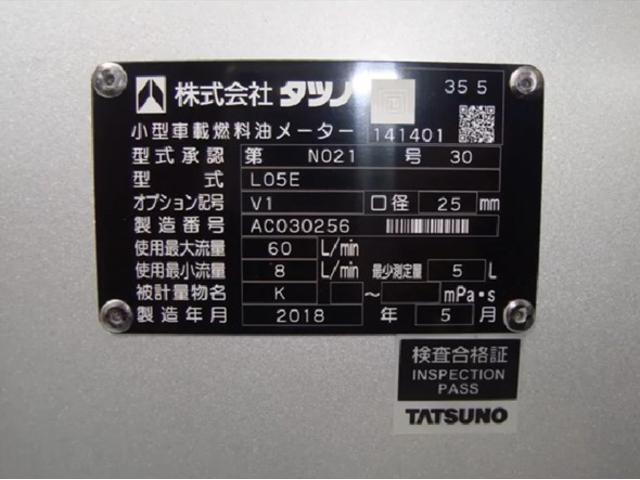 4WD タツノ430L タンクローリー(17枚目)