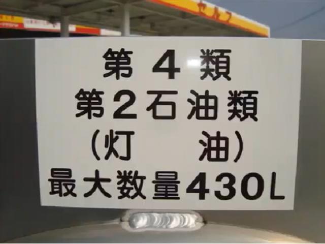4WD タツノ430L タンクローリー(19枚目)