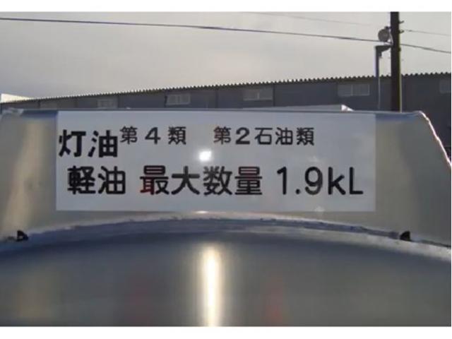 タツノ1.9K新品タンクローリー(17枚目)