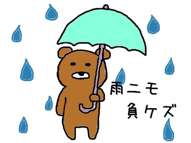 雨ニモ負ケズ、毎日元気に営業しております。 営業時間は9時から18時まで!年末年始はちょっと休んでお正月気分だけは味わいますが、冬でも冬眠せずに頑張ってお仕事しております。 雨の日でも是非ご来店下さい