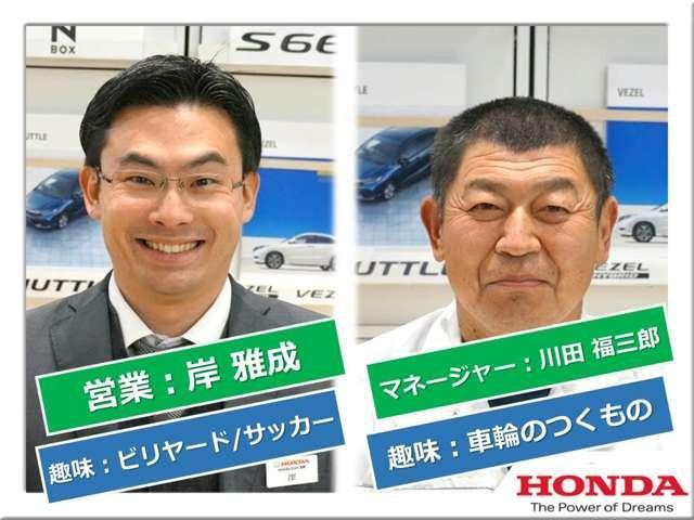 ■営業の岸・マネージャーの川田です。お車買取り、下取りのご相談も我々にお任せください。当店でご購入以外のお車も歓迎です★