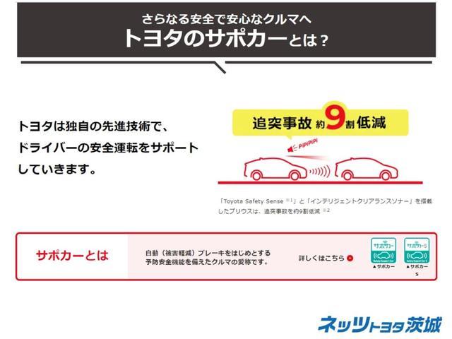 【さらなる安全で安心なクルマへ】トヨタのサポカーは、トヨタ独自の先進技術で、ドライバーの安全運転をサポートしていきます。