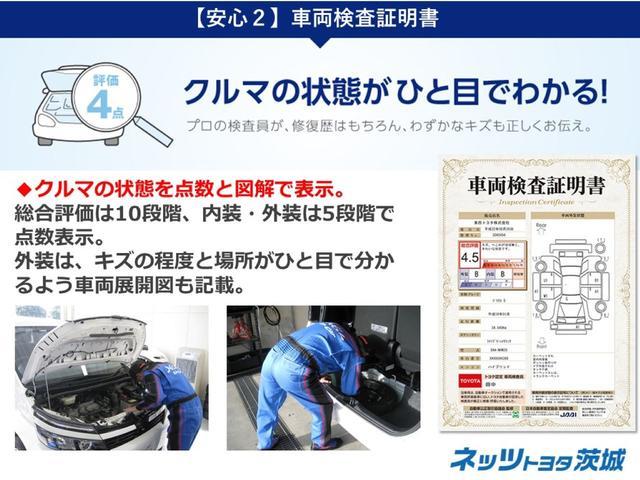 【安心2】クルマの状態がひと目でわかる!車両検査証明書付き。「トヨタ認定車両検査員」がクルマの状態をくまなく検査し評価します。
