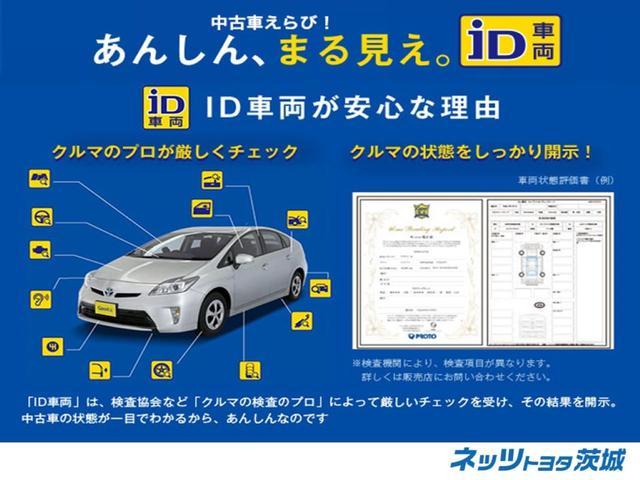 あんしん、まる見え。ID車両!当店は全車に車両状態評価書を付けております。