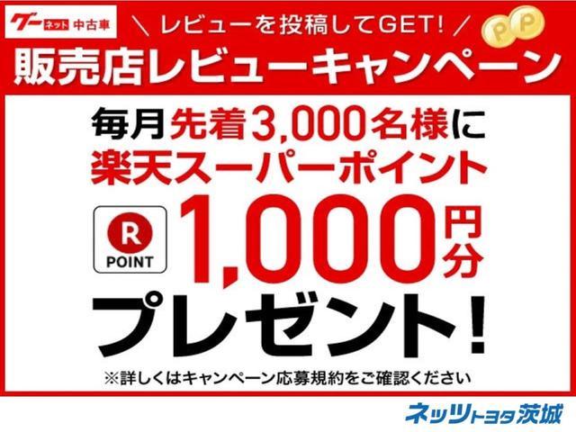 【グーネット販売店レビューキャンペーン】毎月先着3,000名様に、もれなく1,000円分の楽天スーパーポイントをプレゼント!
