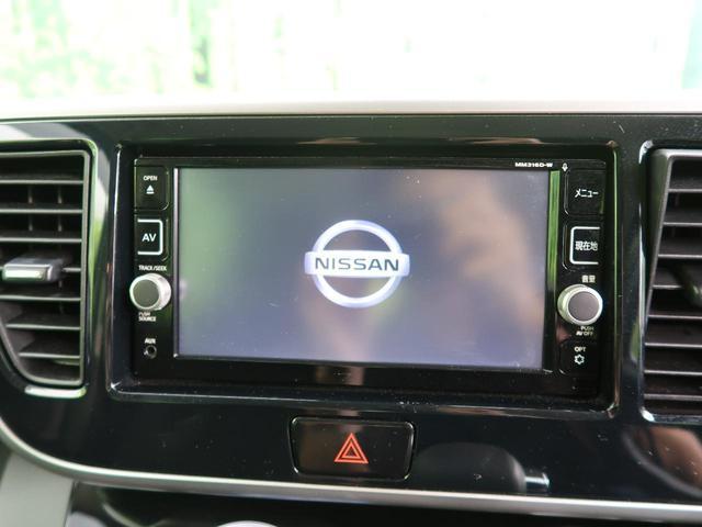 ハイウェイスター Xターボ 純正SDナビ 全周囲カメラ エマージェンシーブレーキ 禁煙車 LEDヘッド オートハイビーム フルセグ プッシュスタート&スマートキー 電動スライド 純正14インチAW ETC アイドリングストップ(3枚目)