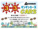 33CARS(サンサンカーズ)♪発進♪乗り出し総額33万円♪