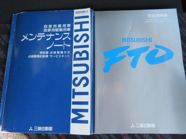 「三菱」「FTO」「クーペ」「埼玉県」の中古車8