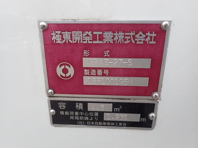 プレスパッカー 4.3立米 積載2t(20枚目)