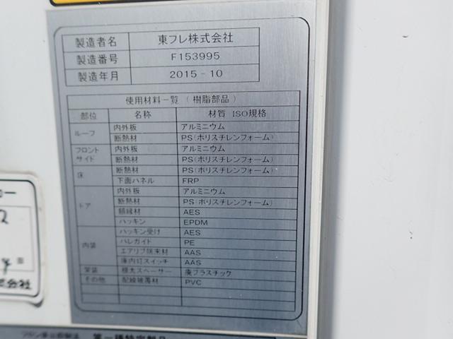 低温冷凍車 パワーゲート 積載3.15t(18枚目)