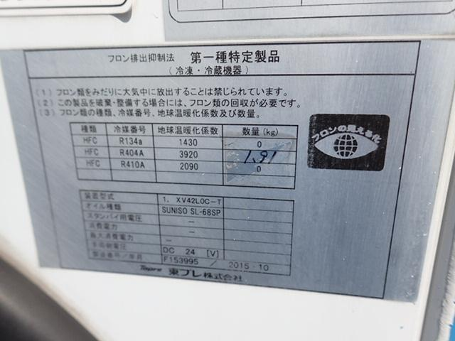 低温冷凍車 パワーゲート 積載3.15t(19枚目)