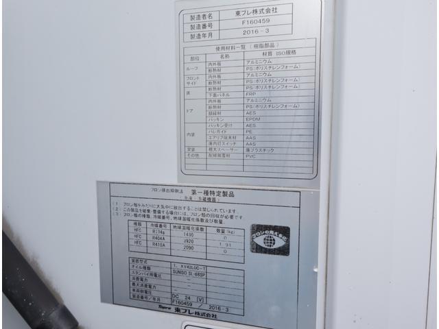 低温冷凍車 エアサス パワーゲート 積載3t(18枚目)