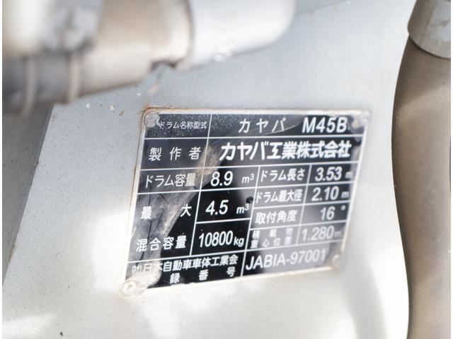 ミキサー 積載11.08t(19枚目)