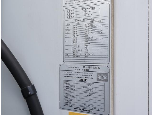 低温冷凍車 パワーゲート 積載2.7t(20枚目)