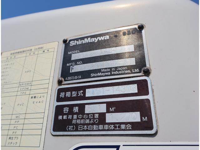 巻込み式 G-RX 5.1立米 連続スイッチ付 積載2t(22枚目)