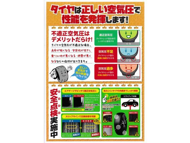 ◆タイヤ空気圧キャンペーン◆お車の正しい空気圧で走行をしましょう!!安全点検実施中の為、無料で空気圧の検査をさせて頂きます♪タイヤの販売も行えますので是非ともご検討下さいませ☆