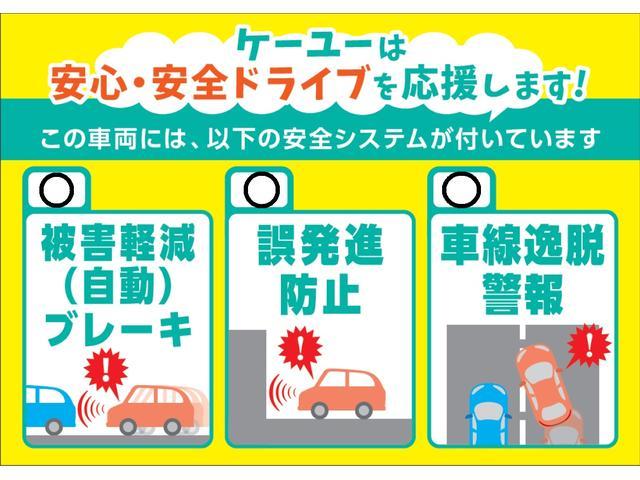 予防安全機能スマートアシストII搭載車☆約4-50km/hの速度域で衝突被害を回避、軽減する衝突回避ブレーキ機能、前後誤発進抑制制御機能、衝突警報、車線逸脱警報を搭載☆