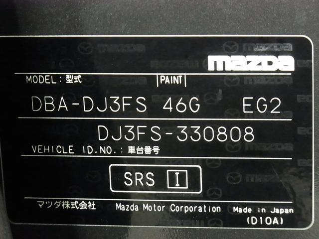 13S衝突軽減 マツダコネクト アイドリングストップ ETC(21枚目)