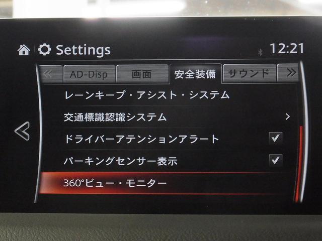 XD Lパッケージ ナッパレザー電動シート ベンチレーション パワーリフトゲート HUD 後席シートヒーター 360度ビューモニター BOSE マツダコネクト アドバンストSCBS レーダークルーズ パーキングセンサー(34枚目)