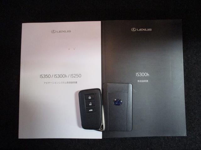 IS300h Fスポーツ 専用ファブリック・L texスポーツシート シートヒーター メーカーSDナビ Blu-ray バックカメラ ETC2.0 クルーズコントロール パドルシフト スマートキー LEDライト 純正18アルミ(42枚目)