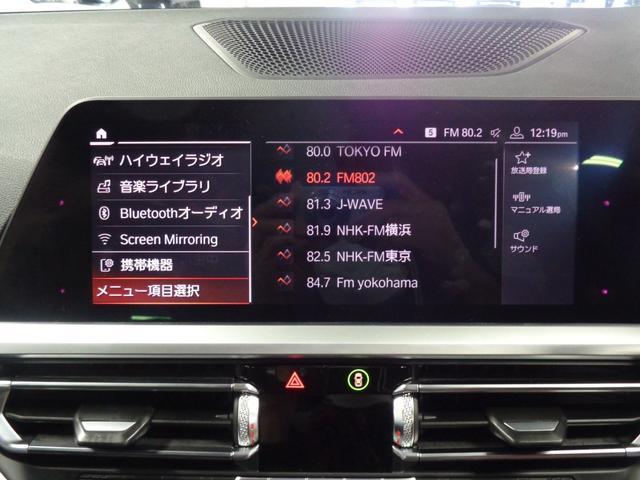 320i Mスポーツ パーキングアシスト ACC BSM PDC スクリーンミラーリング ワイヤレス充電 シートヒーター 前後ドラレコ iDrive ETC パドルシフト オートトランク 衝突被害軽減ブレーキ 車線変更警告(27枚目)