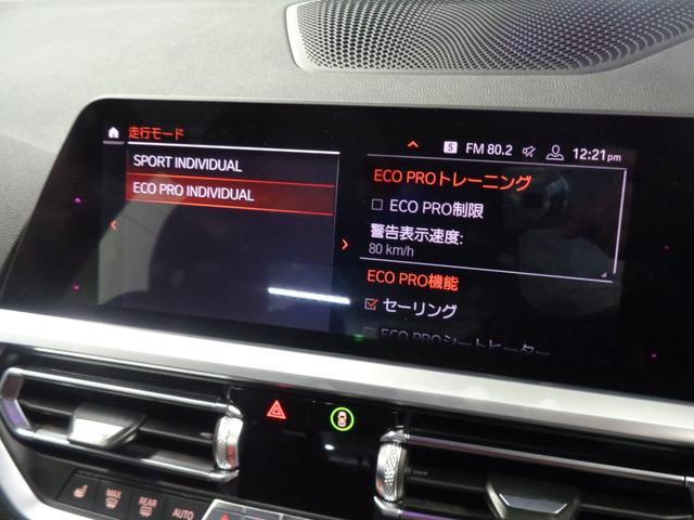 320i Mスポーツ パーキングアシスト ACC BSM PDC スクリーンミラーリング ワイヤレス充電 シートヒーター 前後ドラレコ iDrive ETC パドルシフト オートトランク 衝突被害軽減ブレーキ 車線変更警告(30枚目)
