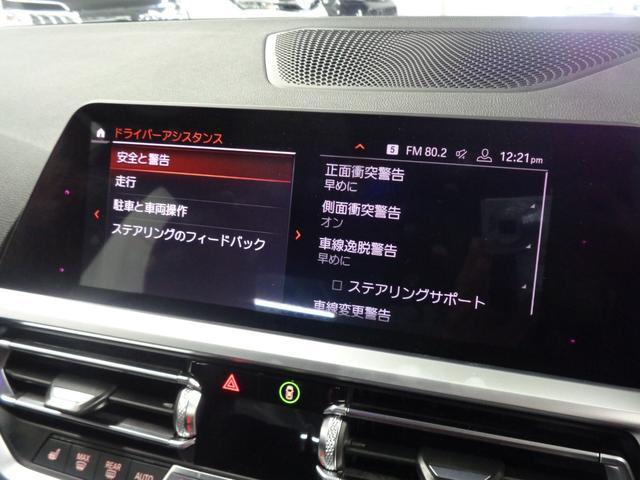320i Mスポーツ パーキングアシスト ACC BSM PDC スクリーンミラーリング ワイヤレス充電 シートヒーター 前後ドラレコ iDrive ETC パドルシフト オートトランク 衝突被害軽減ブレーキ 車線変更警告(31枚目)