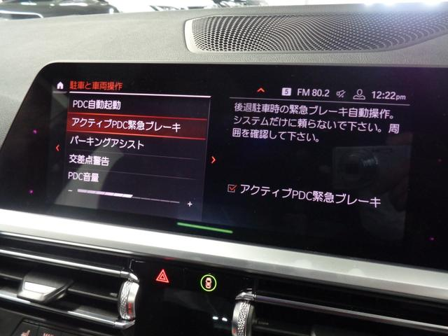 320i Mスポーツ パーキングアシスト ACC BSM PDC スクリーンミラーリング ワイヤレス充電 シートヒーター 前後ドラレコ iDrive ETC パドルシフト オートトランク 衝突被害軽減ブレーキ 車線変更警告(34枚目)