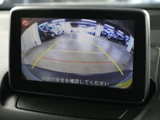 XD ツーリング 禁煙 ディーゼルターボ スマートシティブレーキサポート マツダSDコネクト BOSEサウンド フルセグTV バックカメラ ETC2.0 追従型クルーズコントール ハーフレザーシート LEDヘッドライト(26枚目)