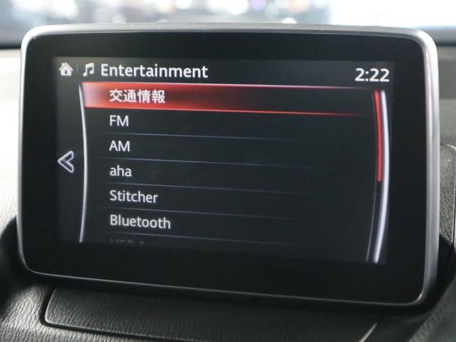 XD ツーリング 禁煙 ディーゼルターボ スマートシティブレーキサポート マツダSDコネクト BOSEサウンド フルセグTV バックカメラ ETC2.0 追従型クルーズコントール ハーフレザーシート LEDヘッドライト(29枚目)