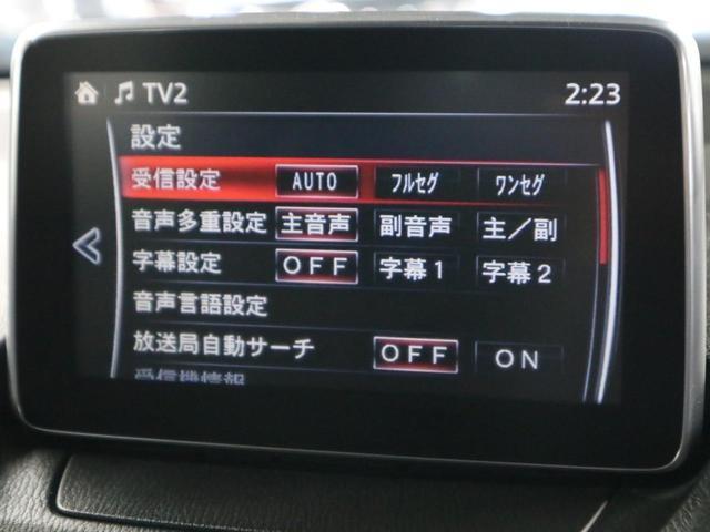 XD ツーリング 禁煙 ディーゼルターボ スマートシティブレーキサポート マツダSDコネクト BOSEサウンド フルセグTV バックカメラ ETC2.0 追従型クルーズコントール ハーフレザーシート LEDヘッドライト(31枚目)