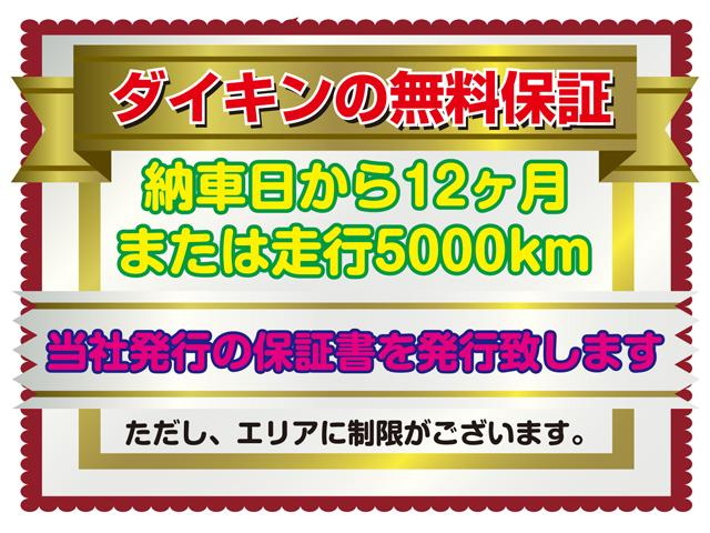 納車日から12ヶ月又は走行5000km。当社発行の「保証書」を発行しております。※ただしエリアに制限がありますのでご了承下さい。