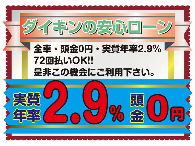 ダイキンの安心ローン!!頭金0円!!実質年率2.9%!!72回払いOKです。是非この機会にご利用下さい。