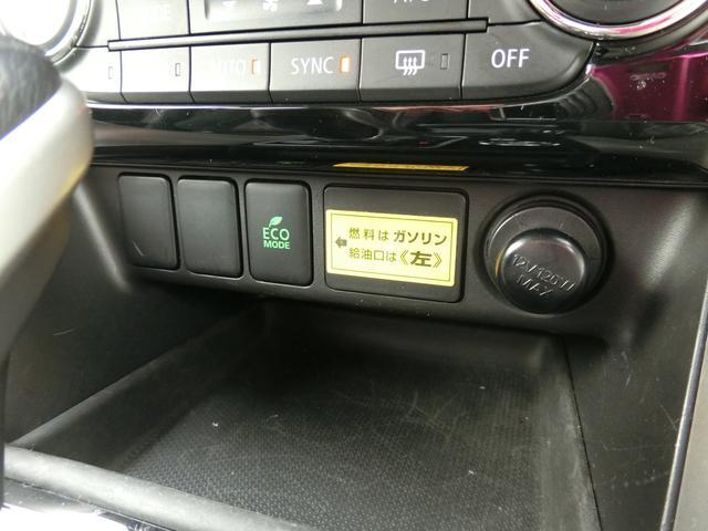 シガーソケット/ECOボタン