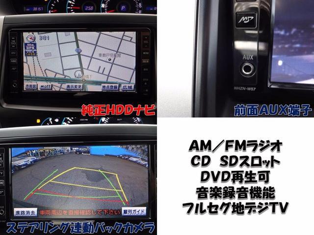 トヨタ ノア X Lセレクション 純正HDDナビフルセグ スマートキー